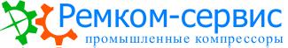 Продажа, ремонт, запчасти для промышленных компрессоров, Ремком-сервис